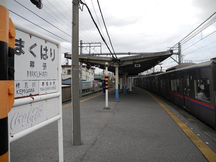 京成幕張駅